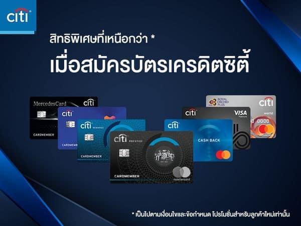 บัตรเครดิตซิตี้แบงก์